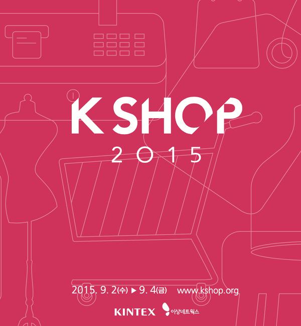 KSHOP 2015 인피니소프트 전시 현장을 공개합니다.